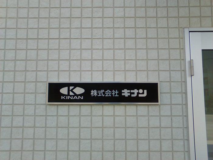 ステンレス銘板(梨地仕上げ)